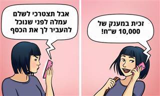 8 סימנים לזיהוי הונאות טלפוניות שכדאי לדעת