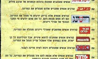 עתונים ישראלים... משעשע ביותר :)