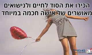 סוד החיים והנישואים המאושרים - מפיה של אישה חכמה במיוחד