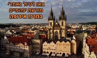 15 אתרי מורשת יפהפיים במרכז אירופה