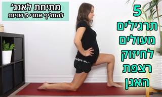 5 תרגילים נהדרים לחיזוק שרירי רצפת האגן