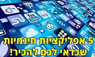 5 אפליקציות חינמיות מומלצות שכדאי לכם להוריד לנייד