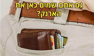 איך נשיאת הארנק שלכם מזיקה לגב?