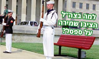 """בדיחה על מפקד בסיס חדש בצה""""ל שמצא שבמחנה שלו שומרים על ספסל נטוש"""