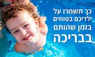 מדריך לשמירה על בטיחות הילדים בבריכה – לפי גיל