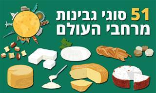 51 גבינות שונות וטעימות מרחבי כל העולם