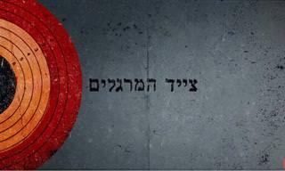 """""""צייד המרגלים"""" - סדרה מרתקת על מרגלים סובייטים במדינת ישראל"""