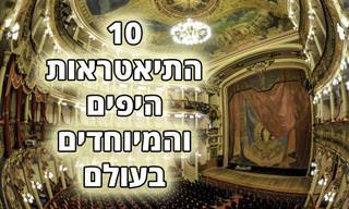 10 אולמות ובתי התיאטרון היפים והמיוחדים בעולם
