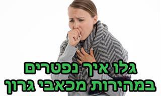 נקודות לחיצה שמפיגות כאבי גרון בקלות ובמהירות
