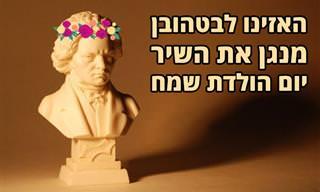 """משעשע: אם מלחינים קלאסיים היו כותבים את """"יום הולדת שמח"""""""