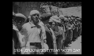 טיול פסח בירושלים בשנת 1924
