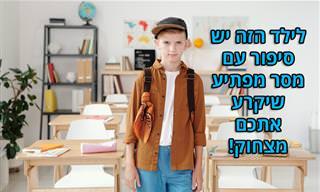 בדיחה על ילד עם מסר חשוב לחיים...