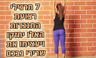 7 תרגילי רצועת התנגדות לחיזוק שרירי הגב ושיכוך כאבי גב