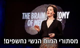 הרצאה מרתקת על המוח הנשי והשינויים שעוברים עליו עם השנים