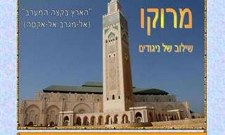 הארץ בקצה המערב - מסע מרתק במרוקו