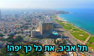 סרטון של תל אביב ממבט על