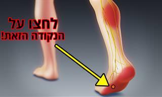 הכירו 5 נקודות לחיצה להקלה על התכווצויות ברגליים