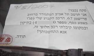 התכתבות מצחיקה עם פקח בתל אביב