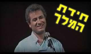 חידת המלך - בדיחה יהודית מצחיקה!