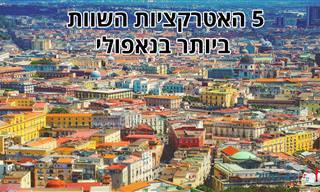 5 האטרקציות המומלצות ביותר בעיר נאפולי
