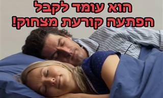 המתיחה הזאת מתחילה בגברים שנכנסים למיטה עם אישה זרה...