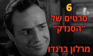 6 סרטים גדולים של מרלון ברנדו מכל הזמנים