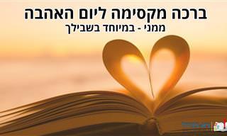 ברכה מקסימה ליום האהבה
