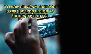 מדריך לאפליקציית עריכת התמונות SnapSeed