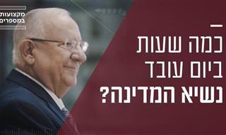 יום בחייו של רובי ריבלין – נשיא מדינת ישראל