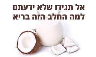 9 יתרונות בריאותיים נהדרים של חלב קוקוס