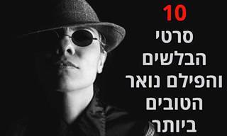 10 סרטי פילם נואר ובלשים שאתם חייבים לראות