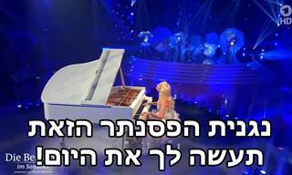 מופע פסנתר סוחף שכזה כבר הרבה זמן לא ראיתם - מומלץ בחום!