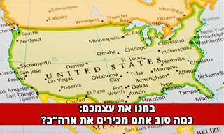 """בחן את עצמך: עד כמה אתה מכיר את הגאוגרפיה של ארה""""ב?"""