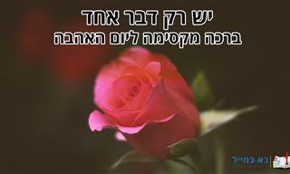 יש רק דבר אחד: ברכה מקסימה ליום האהבה