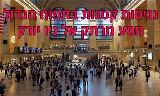 סרטון טיולים נפלא שייקח אתכם למסע מרתק בניו יורק