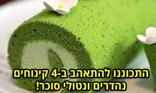 4 מתכונים קלים ומיוחדים לקינוחים ללא סוכר