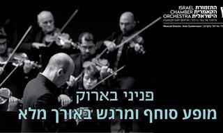 פניני בארוק: קונצרט נפלא באורך מלא של התזמורת הקאמרית