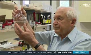 מחקר של האוניברסיטה העברית מוכיח: צמח הקנאביס הורס תאי סרטן