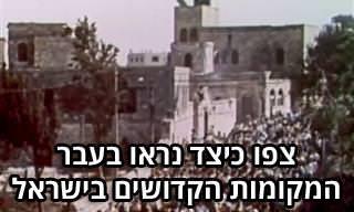 צפו בתיעוד נדיר שחושף איך נראו המקומות הקדושים בישראל בעבר