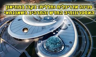 מוזיאון האסטרונומיה הגדול בעולם נפתח בשאנגחאי והוא מרתק!