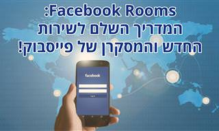 מדריך לשימוש בשירות פייסבוק רומס Facebook Rooms