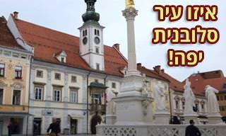הכירו את העיר הסלובנית השנייה בגודלה, מריבור