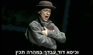 """שיר הכמיהה לירושלים מתוך מחזה היידיש """"מסעות בנימין השלישי"""""""