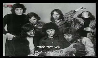 """סיפורה של להקה - התכנית הגדולה האחרונה של להקת הנח""""ל משנת 1974"""