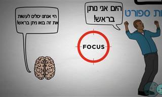 4 טריקים פסיכולוגיים להגברת המוטיבציה
