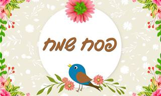 אוסף ברכות לפסח שאפשר לשלוח לחברים ולמשפחה