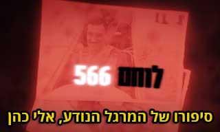 """פרקי הסדרה המרתקת """"לוחם 566 – הסיפור שלא סופר על אלי כהן"""""""