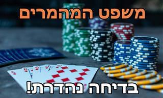 משפט המהמרים - בדיחה על יהודי עם חשיבה יצירתית!