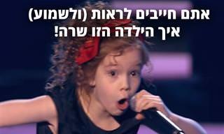 הילדה הזו יודעת לגנוב את ההצגה!