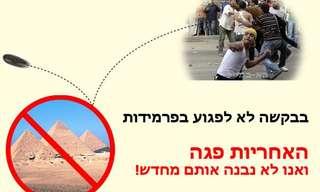 הודעה דחופה ששלחה ממשלת ישראל למצרים בעקבות המהומות!